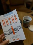 Поток. Психология оптимального переживания | Чиксентмихайи Михай #21, Саида Г.