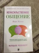 Язык жизни. Ненасильственное общение | Розенберг Маршалл #37, Дарина Е.