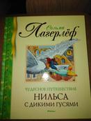 Чудесное путешествие Нильса с дикими гусями #151, Овчинникова Наталья