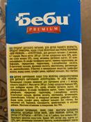 Bebi Премиум каша кукурузная молочная, с 5 месяцев, 200 г #5, Любовь Ф.