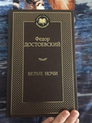 Белые ночи | Достоевский Федор #4, Аршакян Н.