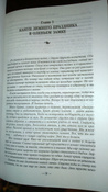 Сага о Фитце и Шуте. Книга 2. Странствия Шута | Хобб Робин #2, Роман Р.