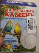 """Минеральный камень для певчих и декоративных птиц """"Перрико"""" Улитка, 50 гр. #4, анна к."""