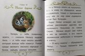 Чудесное путешествие Нильса с дикими гусями #83, Наталья Мулюкина