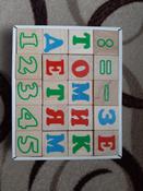 Деревянные кубики Алфавит с цифрами, Томик #7, Виктория Ч.