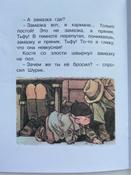 Замазка (Рисунки Е. Мигунова) | Носов Николай #3, Нюта Моргунова