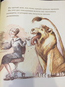 Лев в библиотеке   Кнудсен Мишель #15, Ольга К.