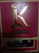 Конфеты Коркунов, молочный шоколад, 110 г #3, Ирина