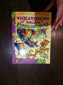 Приключения барона Мюнхгаузена. Детские сказки. Читаем сами #14, Юлия П.