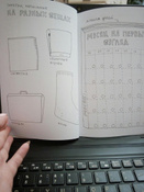 Антиежедневник(голубой) / The Non-Planner Datebook | Смит Кери #9, Елена