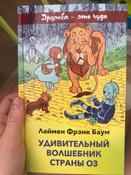 Удивительный волшебник страны Оз | Баум Лаймен Фрэнк #2, Екатерина С.