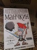 Hobby World Настольная игра Легендарный Манчкин #15, Илья И.