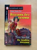 Всадник без головы / The Headless Horseman #1, Елена М.