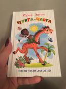 Чунга-чанга | Энтин Юрий Сергеевич #1, Наталья Желдыбина