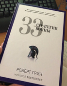 33 стратегии войны | Грин Роберт #4, Светлана В.