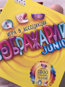 Hobby World Настольная игра Воображарий Junior #4, Лена А.