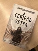Сеятель Ветра | Коссаковская Майа Лидия #2, Татьяна Л.