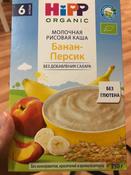 Hipp каша молочная рисовая с персиком и бананом БИО, с 6 месяцев, 250 г #13, Наталья Ш.