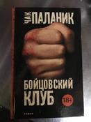 Бойцовский клуб   Паланик Чак #14, Руслан Х.