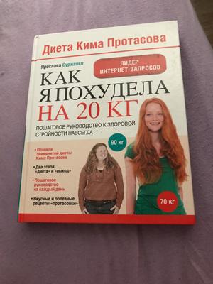 Диета протасова дневники худеющих