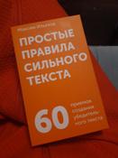 Простые правила сильного текста (комплект карточек) | Ильяхов Максим #4, Анна