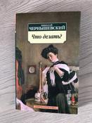 Что делать? | Чернышевский Николай #15, Мария М.
