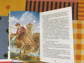 Приключения барона Мюнхаузена #45, Ирина Д.