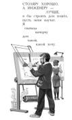 Что такое хорошо? (с крупными буквами, ил. В. Канивца) | Маяковский Владимир Владимирович #10, Editor