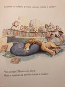 Лев в библиотеке   Кнудсен Мишель #13, Воробей Анастасия