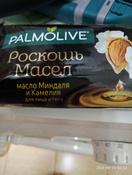 Мыло туалетное Palmolive Роскошь масел, с маслом миндаля и камелии, 90 г х 6 шт #1, Марина
