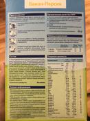 Hipp каша молочная рисовая с персиком и бананом БИО, с 6 месяцев, 250 г #12, Наталья Ш.