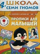 Прописи для малышей. Для занятий с детьми от 4 до 5 лет | Денисова Дарья #3, Наталия Ш.
