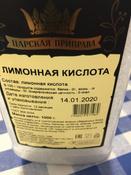 Царская приправа Лимонная кислота, 1 кг #14, Алексей