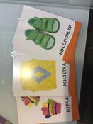 Росмэн Обучающие карточки Одежда и обувь #1, Лаврентьева Наталья