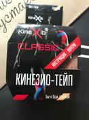 Кинезио-тейп Kinexib CLASSIC (5м*5см) бежевый #3, Виктория К.