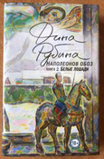 Наполеонов обоз. Книга 2: Белые лошади | Рубина Дина #3, Дарья
