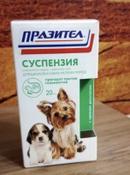 Суспензия Пазител  от глистов для щенков и собак мелких пород #14, Дмитрий Р.