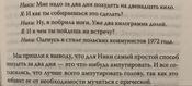 Записки книготорговца | Байтелл Шон #2, Юлия И.