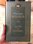 Мастер и Маргарита | Булгаков Михаил #199, Георгий П.