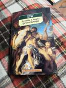 Легенды и мифы Древней Греции | Кун Николай #1, Олег