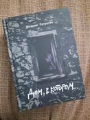 Дом, в котором... (подарочное издание)   Петросян Мариам #2, Карина Ч.