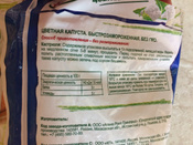 Hortex Цветная капуста, 400 г #2, Василиса Загорская