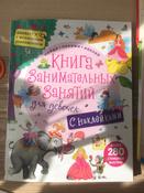 Книга занимательных занятий для девочек. Дополненная реальность (+ наклейки) #13, Гришенина Полина