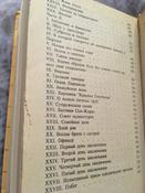 Три мушкетера | Дюма Александр #27, Евгения С.