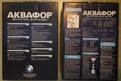 """Комплект сменных модулей Аквафор """"К3-КН-К7"""", для фильтра """"Кристал Н"""" #3, Кревская Светлана"""