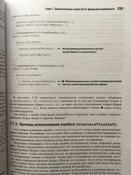 C# для профессионалов. Тонкости программирования | Скит Джон #1, Алена М.
