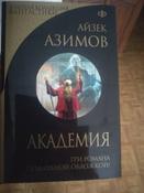 Академия | Азимов Айзек #1, Елена С.