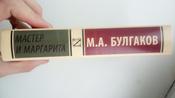 Мастер и Маргарита | Булгаков Михаил Афанасьевич #144, Олег Б.