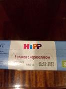 Hipp каша молочная 5 злаков со сливой и пребиотиками, с 6 месяцев, 250 г #2, Юлия Г.