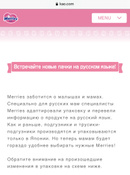 Merries Подгузники для детей с малым весом NBXS 3 кг 38 шт #11, Кристина К.